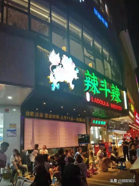 杜海涛合肥火锅店被责令停业,或将面临高额处罚