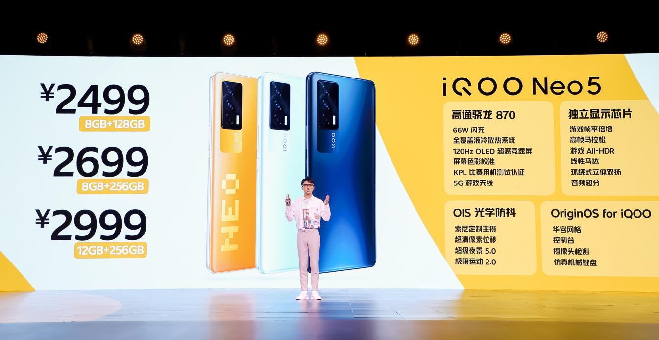 加量还降价?iQOO Neo5发布,搭载骁龙870+独立显卡
