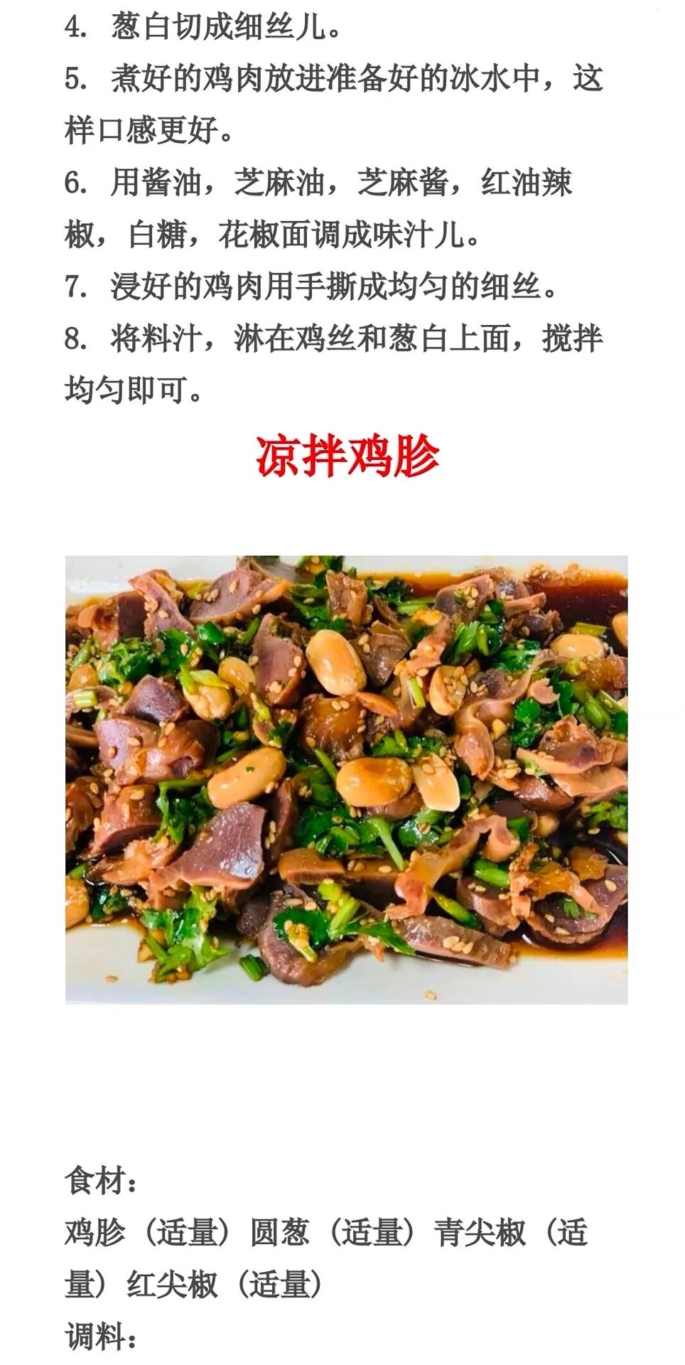 凉菜菜谱家常做法 美食做法 第3张