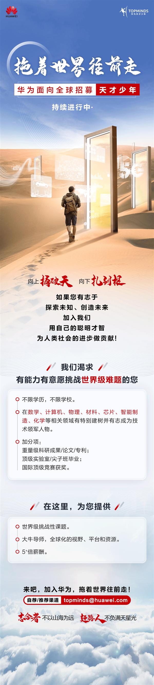 三星发布 ISOCELL JN1图像传感器;华为全球招募天才少年年薪200万