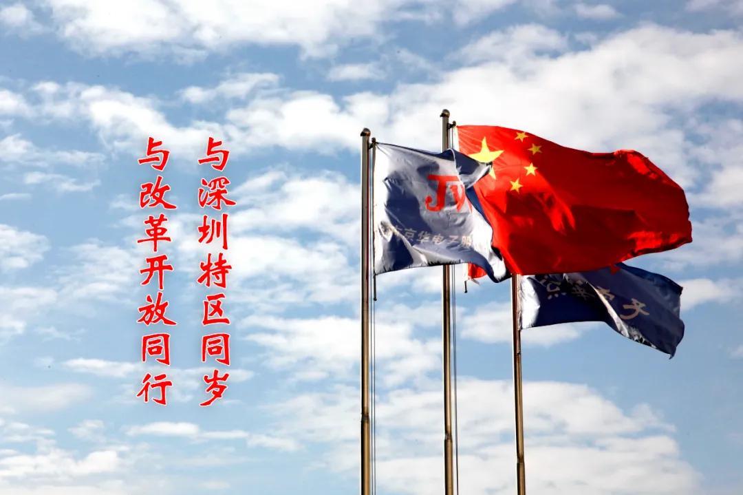 """热烈庆祝,京华JWD继续享有""""深圳知名品牌""""荣誉称号"""