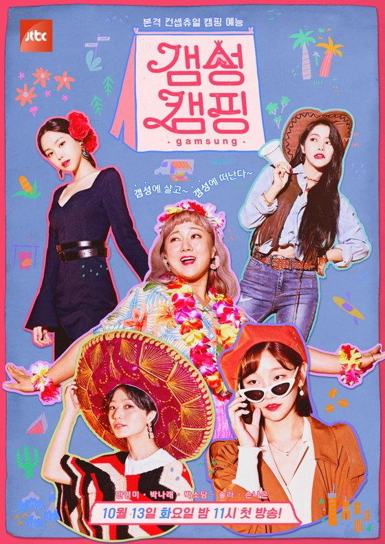 笑星X演员X爱豆,个性迥异色彩鲜明,五位女明星的个性之旅会是