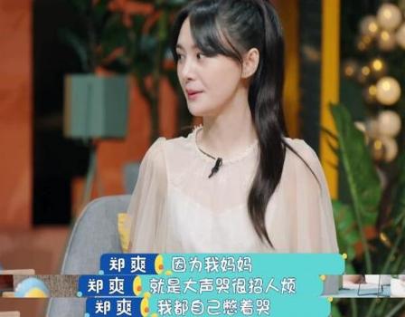 郑爽录音第二段 郑爽又被爆料更多代孕弃养丑闻