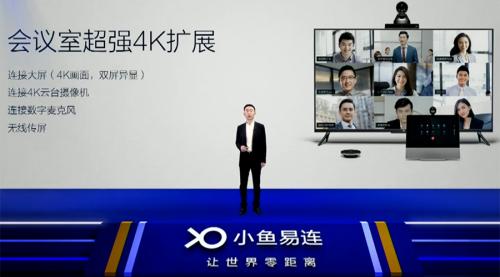 """重塑云视频未来 小鱼易连""""远程办公头等舱""""全国首发"""