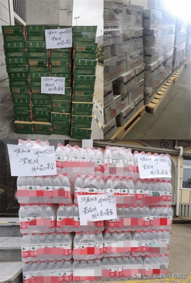 太有爱!黄晓明捐20万瓶水已到河南,张艺兴107万元物资堆成山