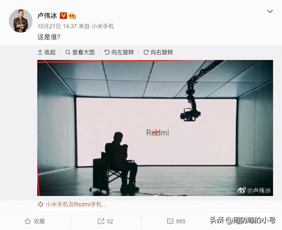 小米副总裁卢伟冰:暗示Redmi即将召开新品发布会