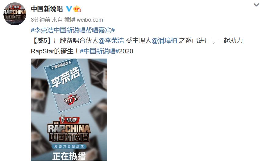 这波稳了,《中国新说唱》帮唱嘉宾鹿晗、邓紫棋、李荣浩、郑钧