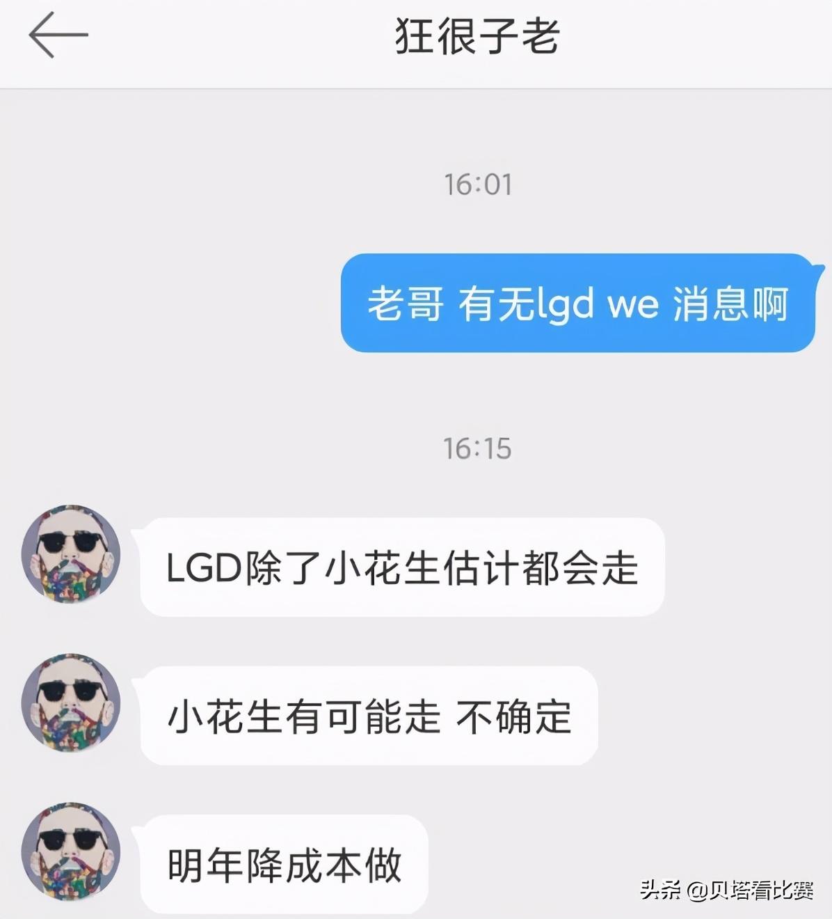 LGD倒了?知情人爆料:LGD主力5人,包括小花生都可能離隊
