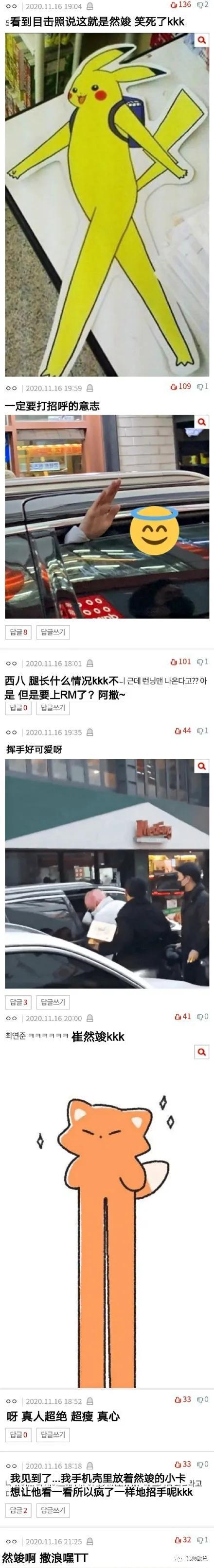 拍摄RM的男团爱豆的比例,明明都是些随手拍的生图