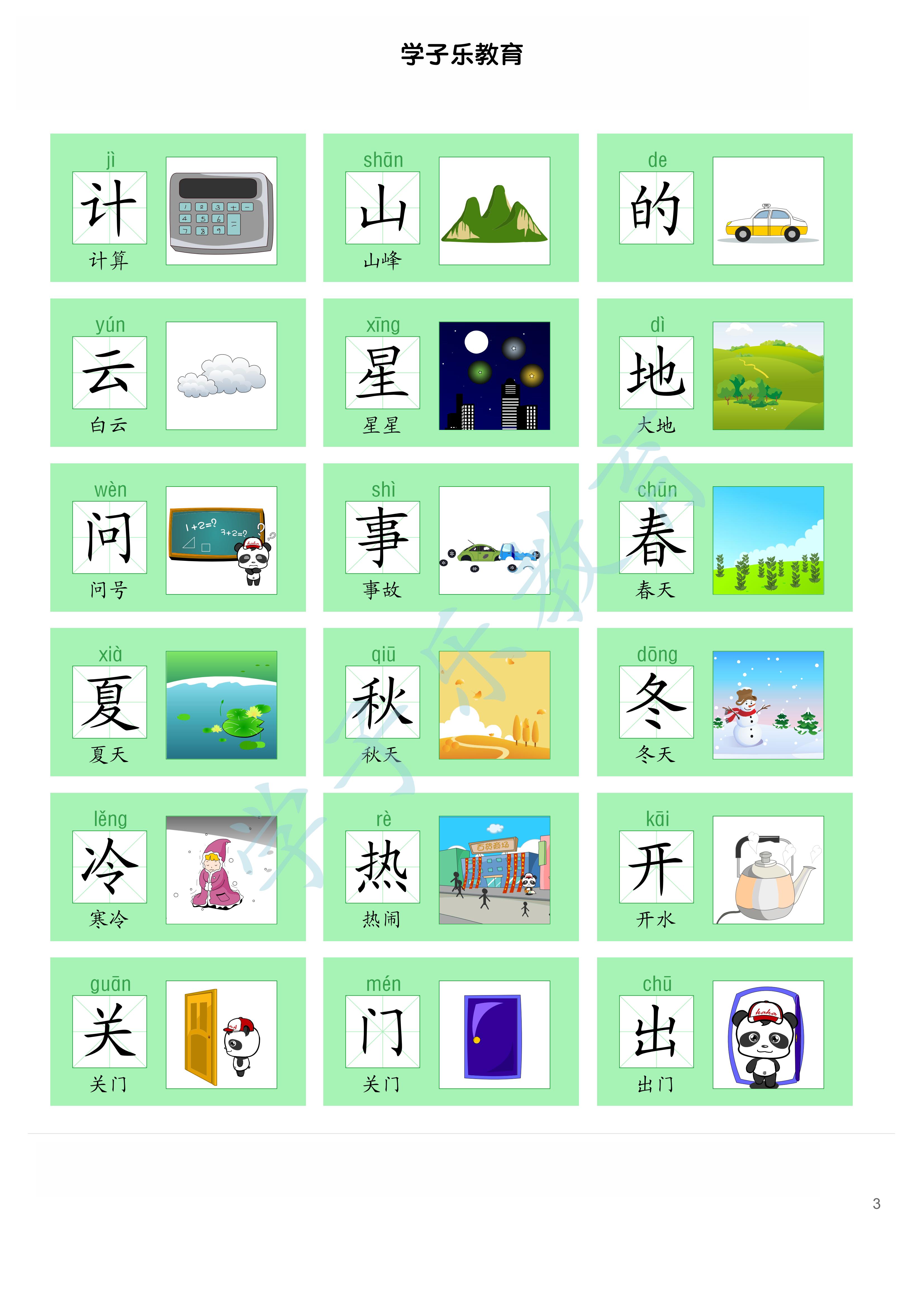 图文识字免费的软件(图文识字怎么用)插图2