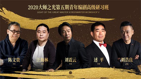 """作家刘震云编剧述平空降2020""""大师之光""""青年编剧高级研习班"""