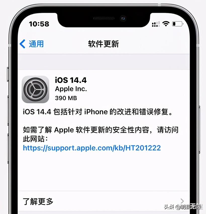 iOS 14.4正式版真实体验:是否更新一清二楚