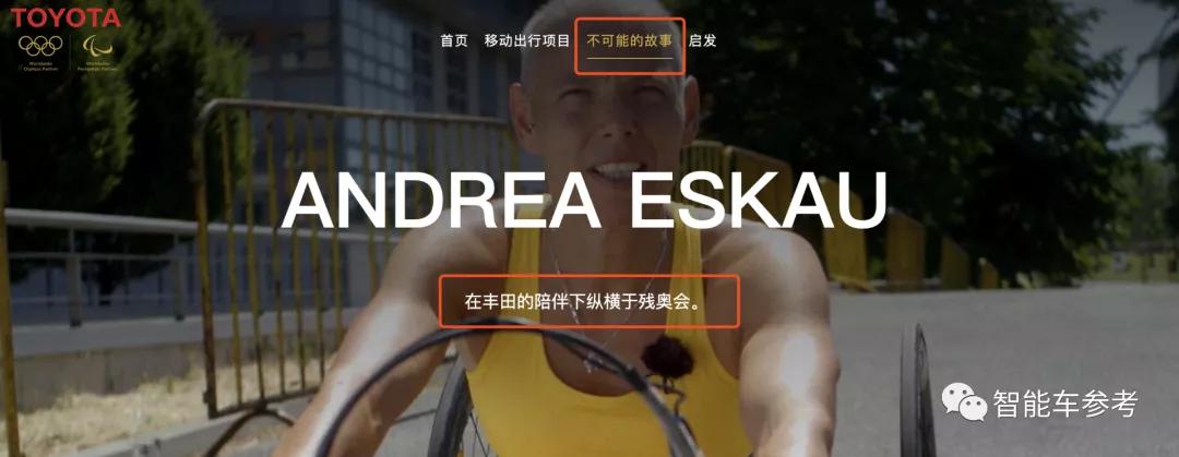 东京残奥会运动员被自动驾驶汽车撞伤退赛,丰田CEO:上路不现实