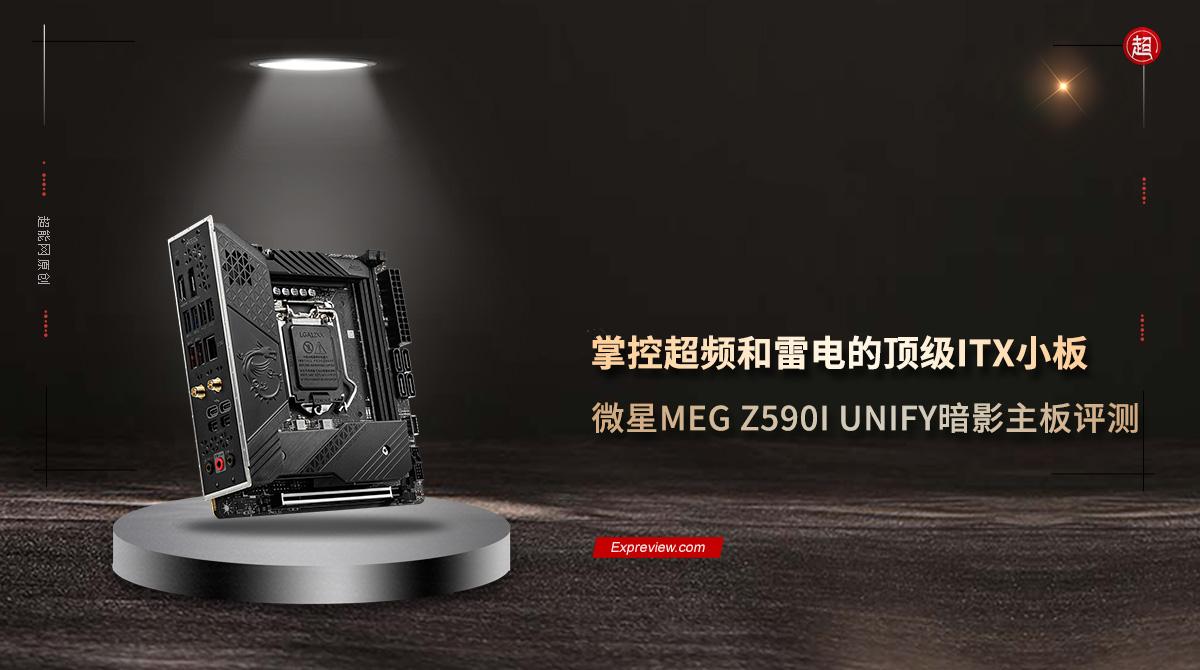 微星MEG z590i unify主板评测:掌控超频和雷电的顶级itx小板
