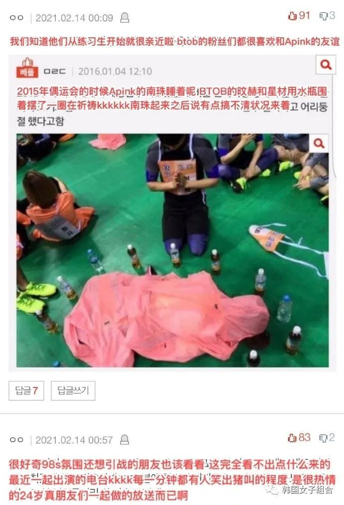 韩网情人节话题:粉丝们会介意异性爱豆间的友谊吗?