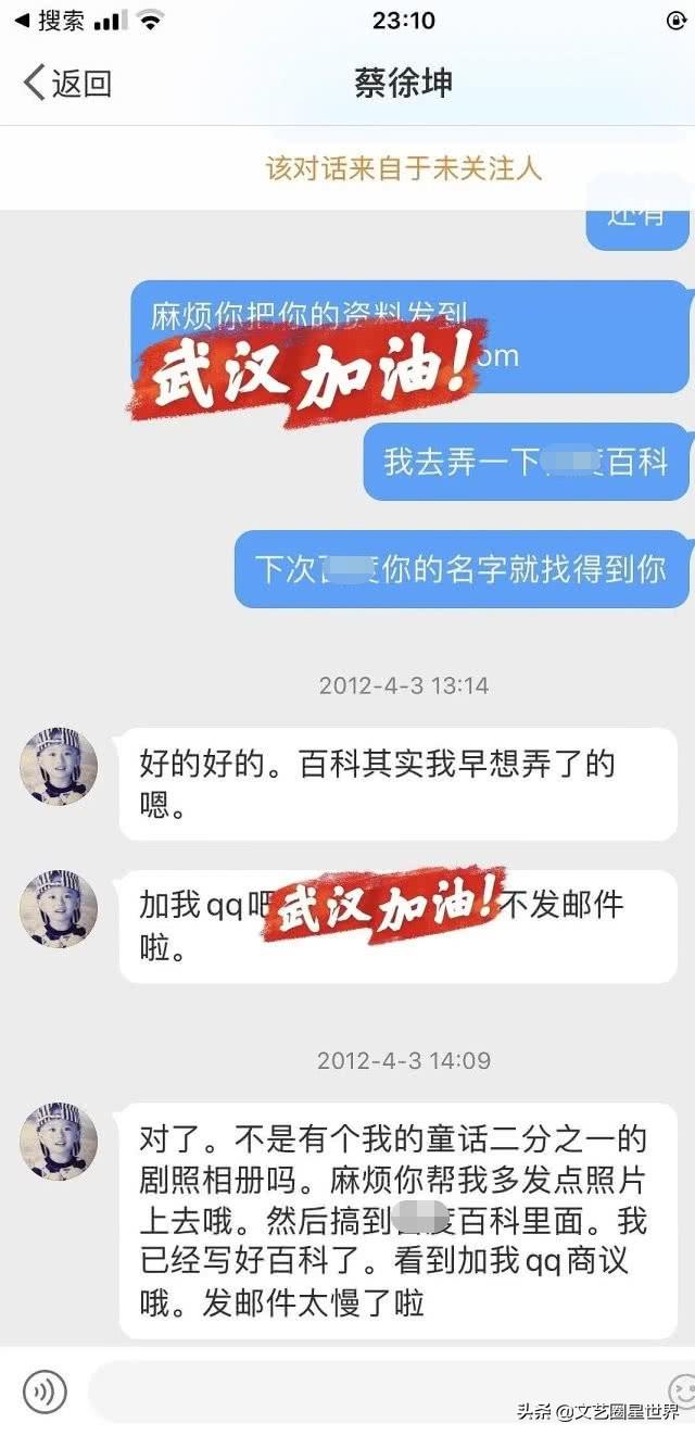 蔡徐坤事业心有多重?14岁时私联粉丝拉人关注,自己撰写百科资料