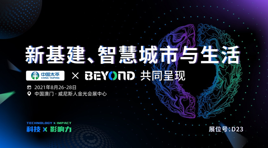 中国太平确认赴澳门参与BEYOND国际科技创新博览会