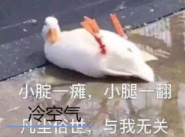 """""""双11特供""""强冷空气已发货,明晚杀到广东"""
