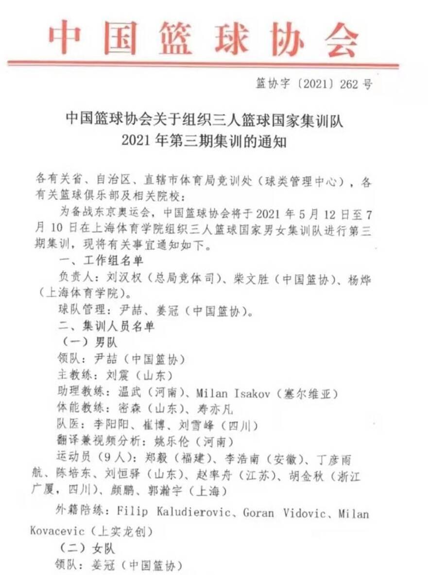 籃協釋出三人男女籃球隊集訓通知:丁彥雨航和胡金秋榜上有名