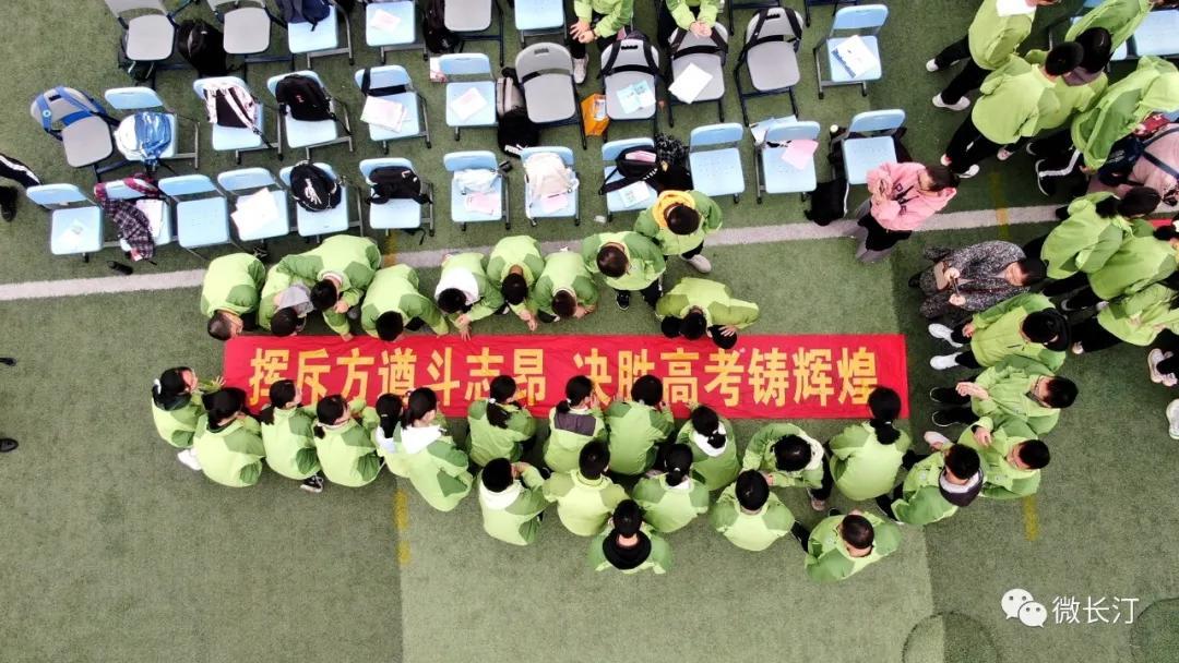 长汀一中举行2021届高三成人仪式暨高考百日誓师大会