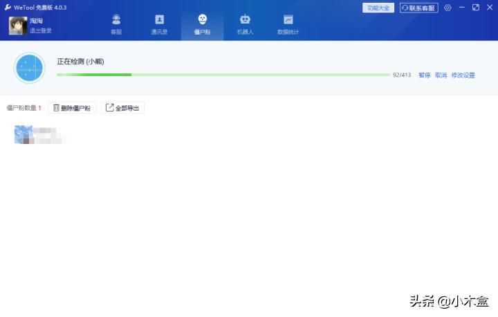怎么清理微信好友已删除了自己的(微信一键清理僵尸粉)