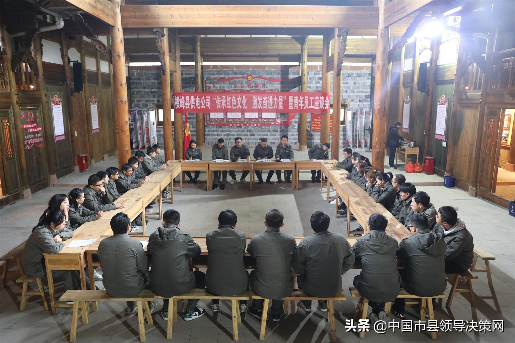"""横峰县供电召开""""传承红色文化 激发奋进力量""""青年员工座谈会"""