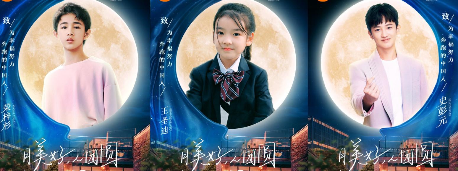 湖南卫视中秋之夜阵容,《隐角》剧组再合体,看到任豪也在很心动