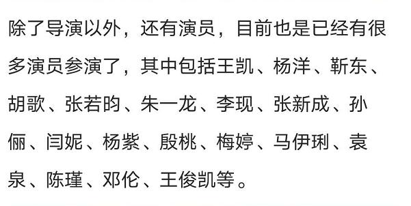胡歌、杨紫、王凯、杨洋、孙俪,抗疫剧《在一起》,开始筹拍