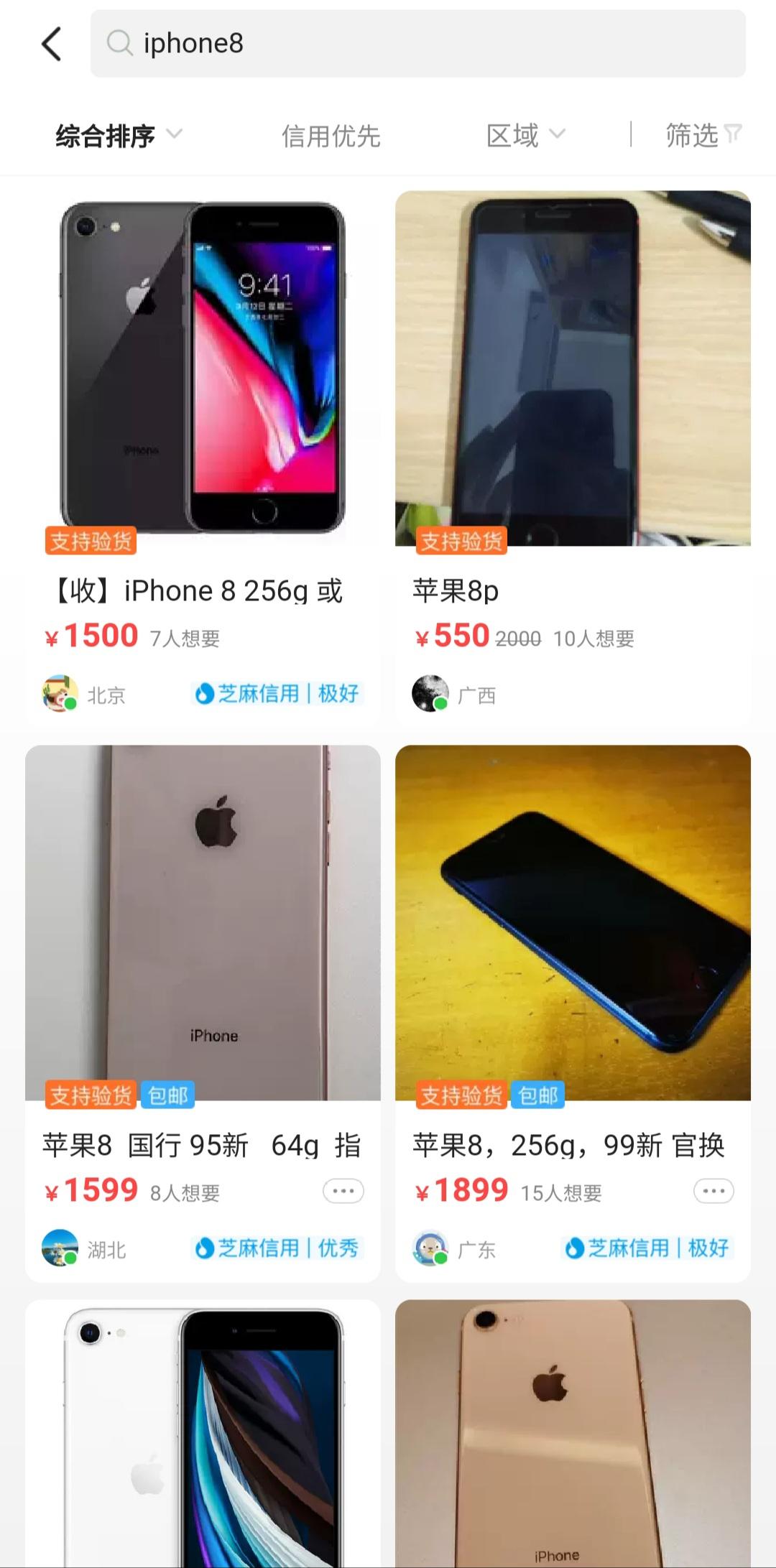今年应用指纹验证的绝响-iPhone8是啥感受