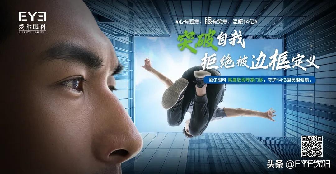 """眼健康挑战升级 爱尔眼科五大门诊重磅发布,守护14亿""""中国眼神"""""""