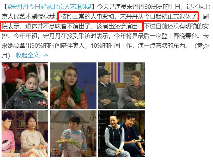宋丹丹宣布退休仍将继续演出,今后将不再登上春晚舞台