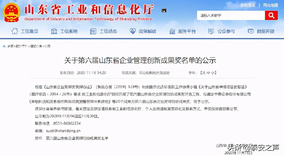 特变电工泰山电缆入围山东省企业管理创新成果奖