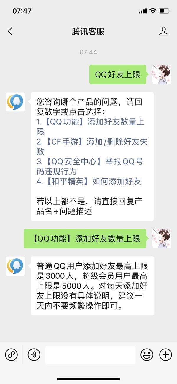 腾讯客服:QQ 用户添加好友最高上限为 5000 人