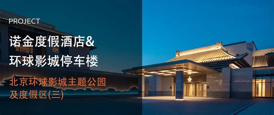 北京环球影城主题公园及度假区(三) | 诺金度假酒店&环球影城停车楼