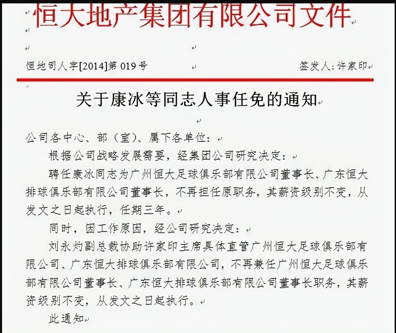 任命郑智当总经理,许老板打破恒大用人规矩!十年间,球迷记住的恒大老总只有刘永灼,他会否重新出山?