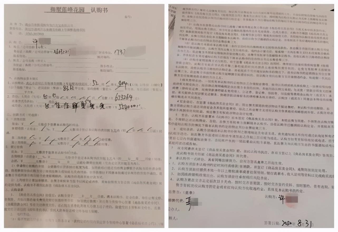 无购房资格 清远智岚地产拒退定金索要高额劳务费遭投诉