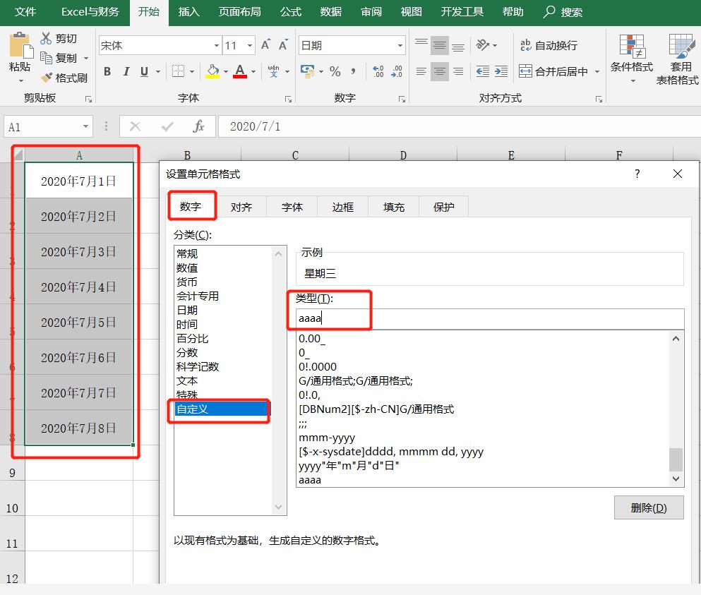 工作中常用的25个Excel操作技巧,附详细步骤,收藏备用