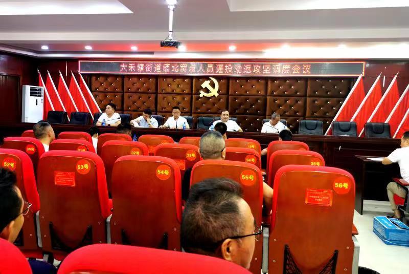 邵东市大禾塘街道:铁腕出击 逼投劝返缅北窝点人员