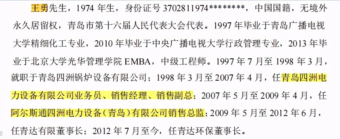 青达环保高管履历造假,逾期应收占四成,因产品质量不符被诉