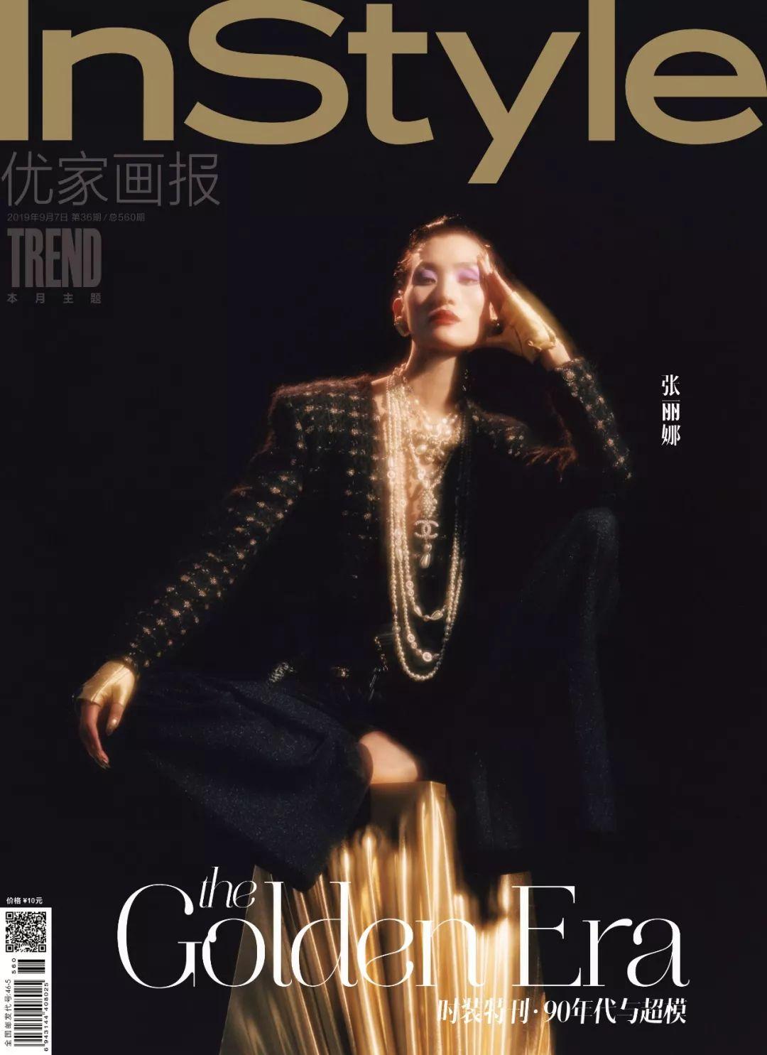 国际时尚|张丽娜再登九月刊封面,何穗解锁GQ十周年特刊
