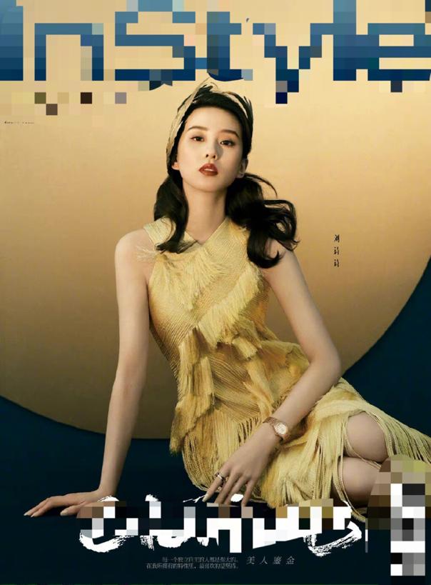 刘诗诗新年首刊曝光,金色流苏裙复古女郎,她和倪妮的新剧开播了