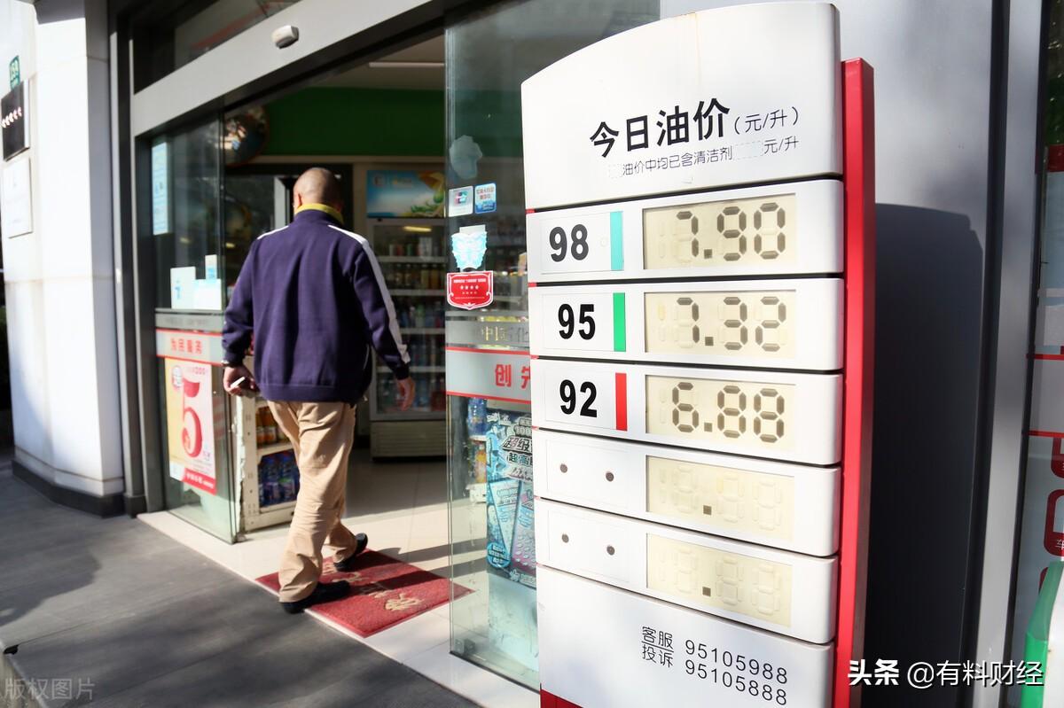 今天4月8日,油价跌了!加油站油价调整后柴油、92号汽油价格