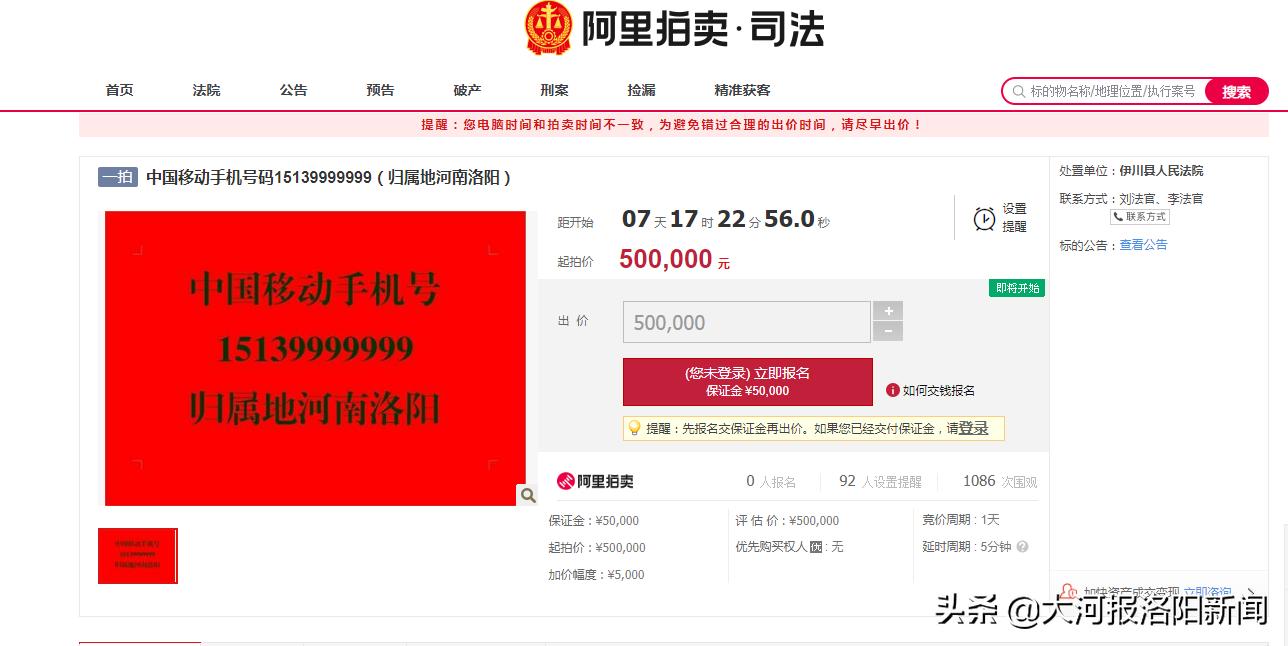 """手机靓号怎样评估,河南洛阳尾号""""9999999""""拍卖50万起"""
