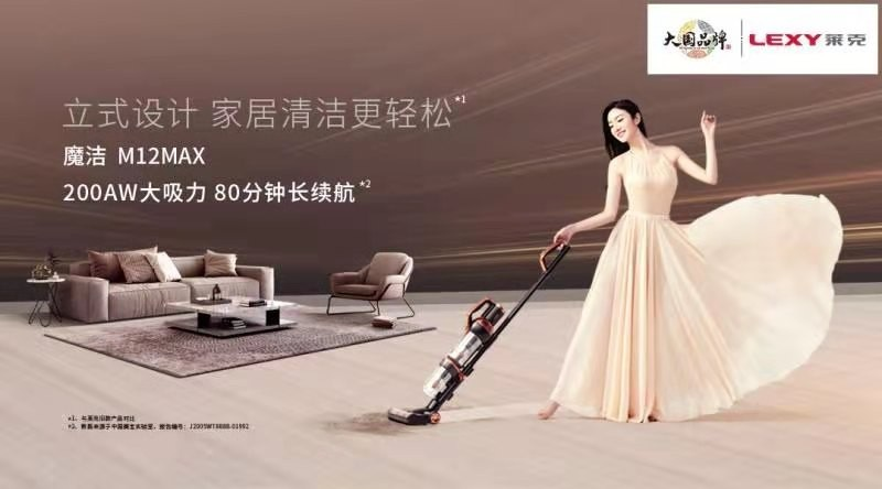 莱克入选CCTV大国品牌 实力成绩可谓实至名归