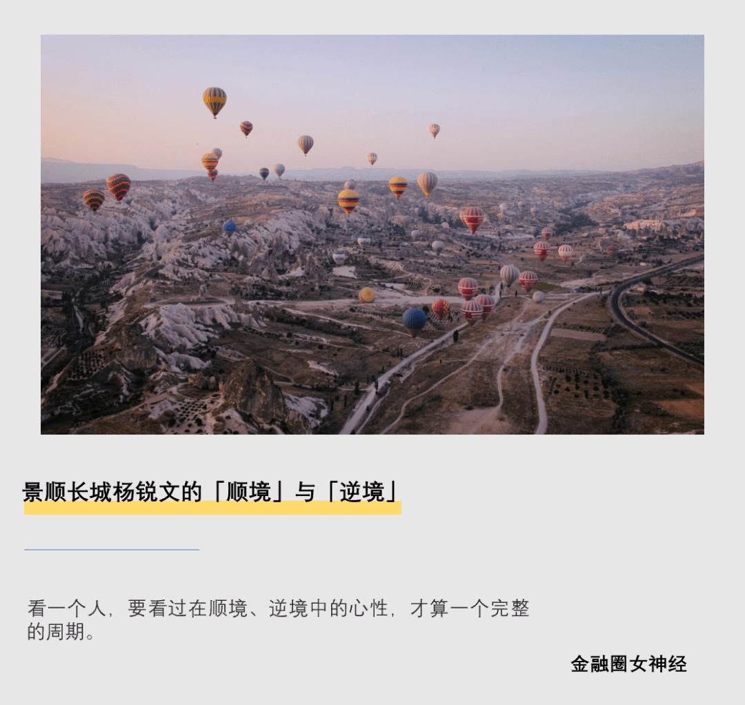 """杨文瑞在京顺长城的""""顺境""""与""""逆境"""""""