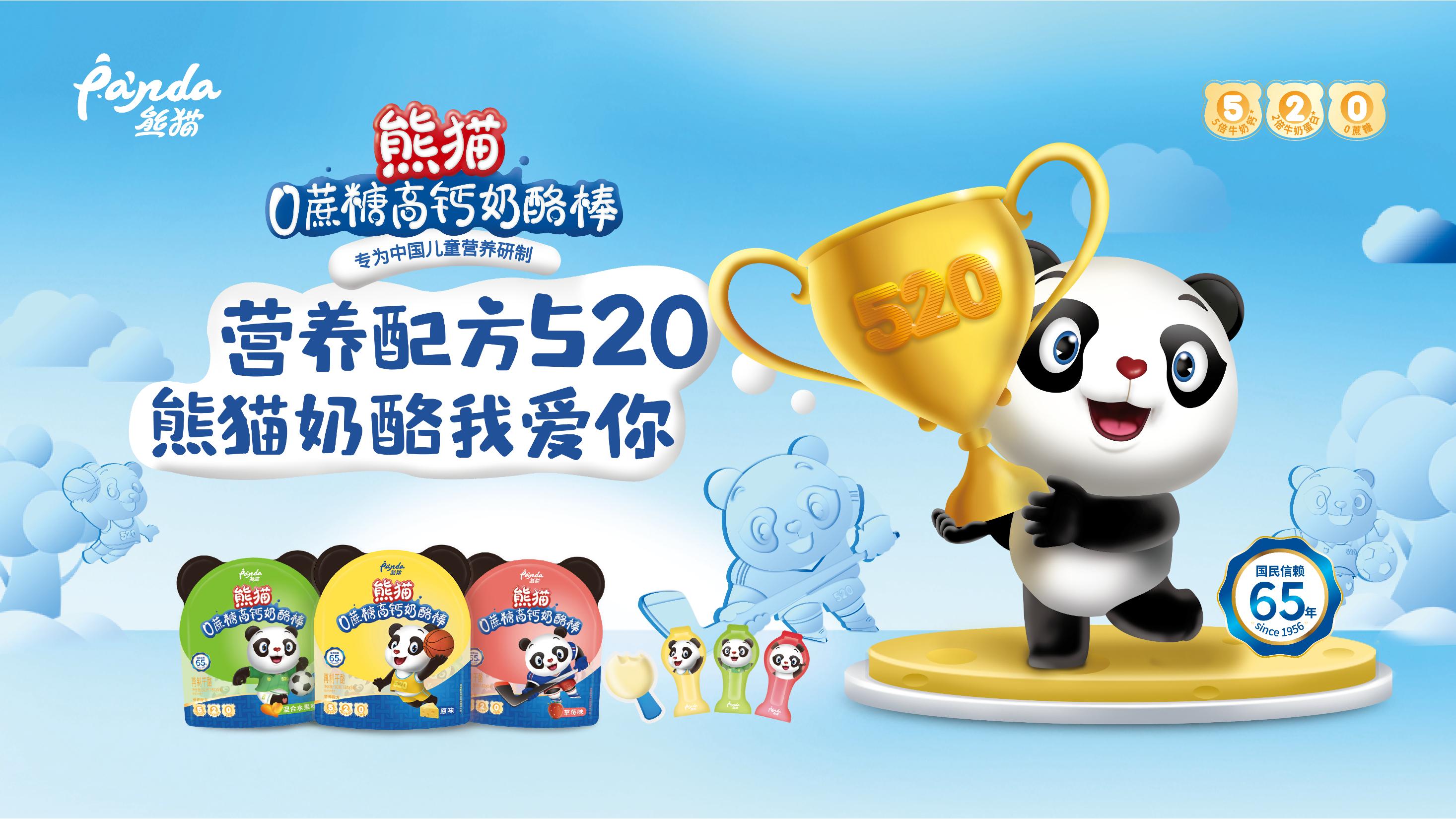 """全国糖酒会""""熊猫520配方儿童奶酪棒""""强势出击"""