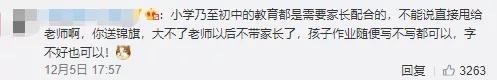 徐州一家长高调给老师送锦旗:教啥啥不行,叫家长第一名!调查结果出来了
