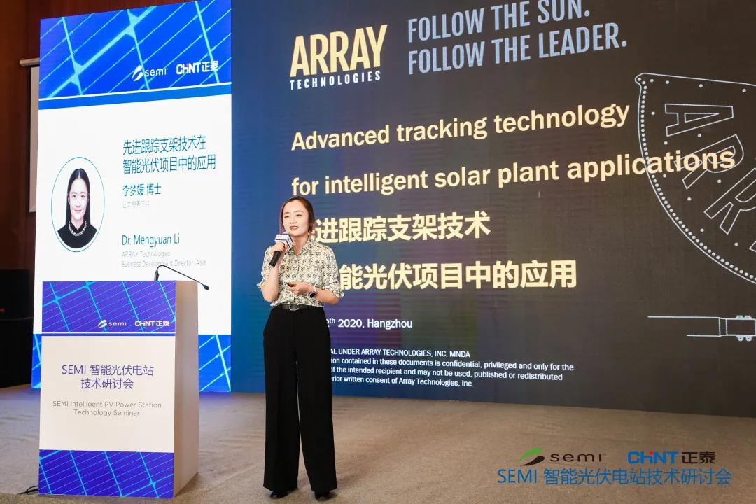 SEMI2020秋季会议暨智能光伏电站技术研讨会在杭成功举行