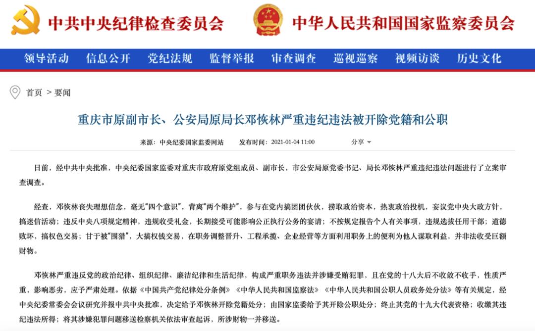 参与调查周永康亲属的邓恢林,和孙政才、薄熙来一同成了重庆反面典型