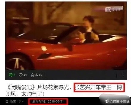 王一博被曝约会红跑车网红,工作室发声明澄清